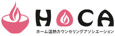 HOCA温熱協会