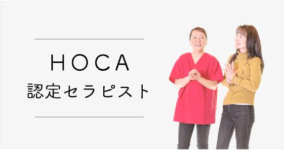 HOCA公認講師